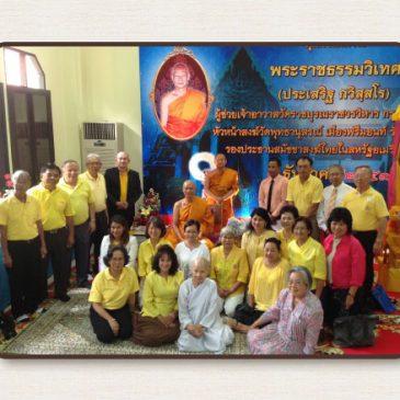 Fundraising in Thailand